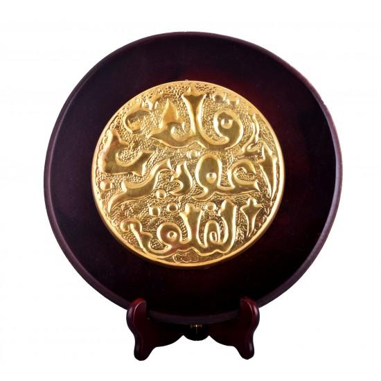 Islamic Qul a'uzoo bi rabbil-falaq theme Wooden Plate Home Decor