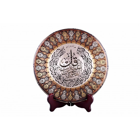 Sūrat al-Falaq Quran Plate Islamic Decoration