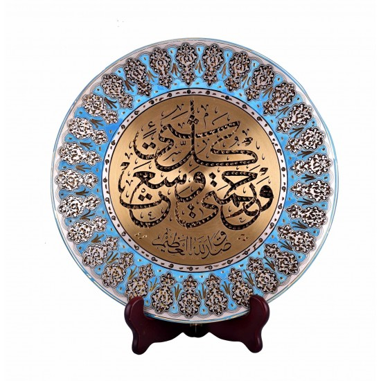 Vintage Islamic Calligraphy Wall Plate/ Plaque