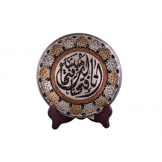 inna fatahna laka fathan mubina Quran plate